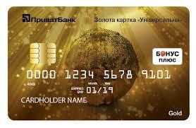 кредитная карта универсальная приватбанк