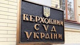 Верховный Суд Украины подтвердил законность спецразрешения Арконы…