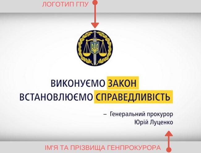 Самопиар вышел Луценко боком: генерального прокурора ожидают всуде