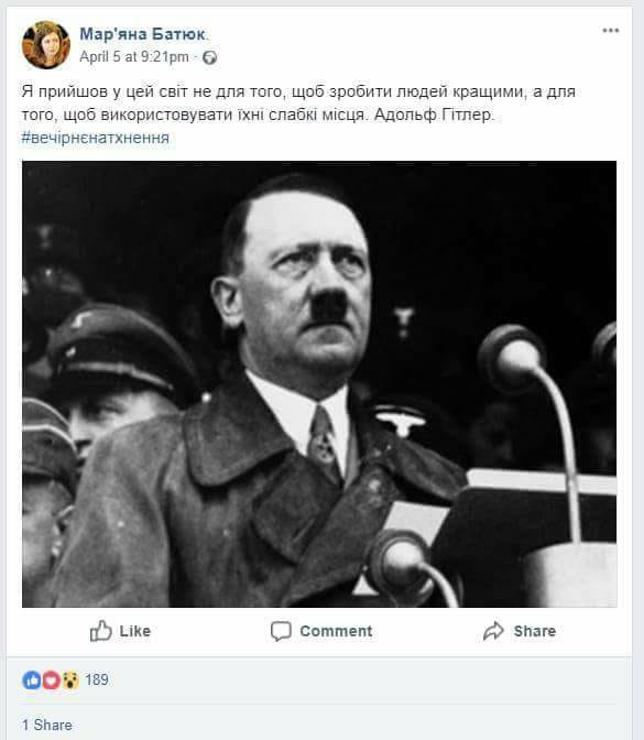Замдиректора школы из партии Свобода уволили за пост о Гитлере