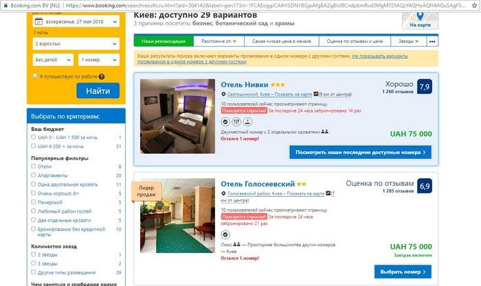 Футбол и деньги. Как украинцы пытаются заработать на финале ЛЧ