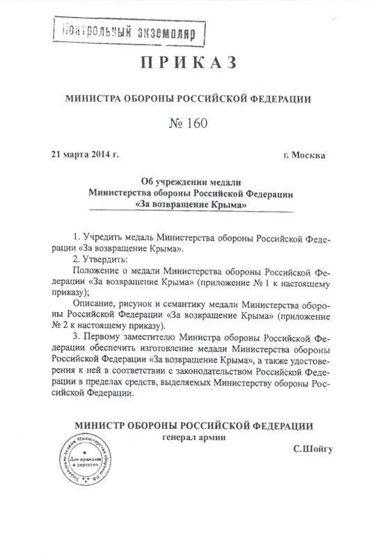 Приказ МО РФ об учреждении медали