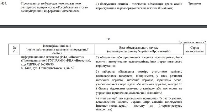 СНБО на три года запретил РИА Новости Украина