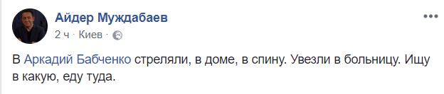 """Живой! Как проходило журналистское расследование """"дела Бабченко"""""""