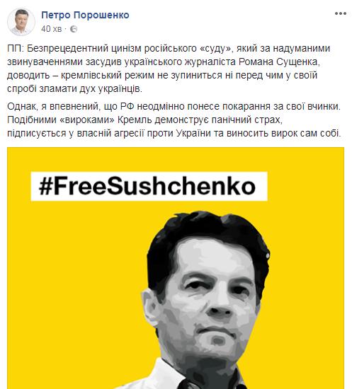 РФ подписала приговор себе: Порошенко о судилище над Сущенко