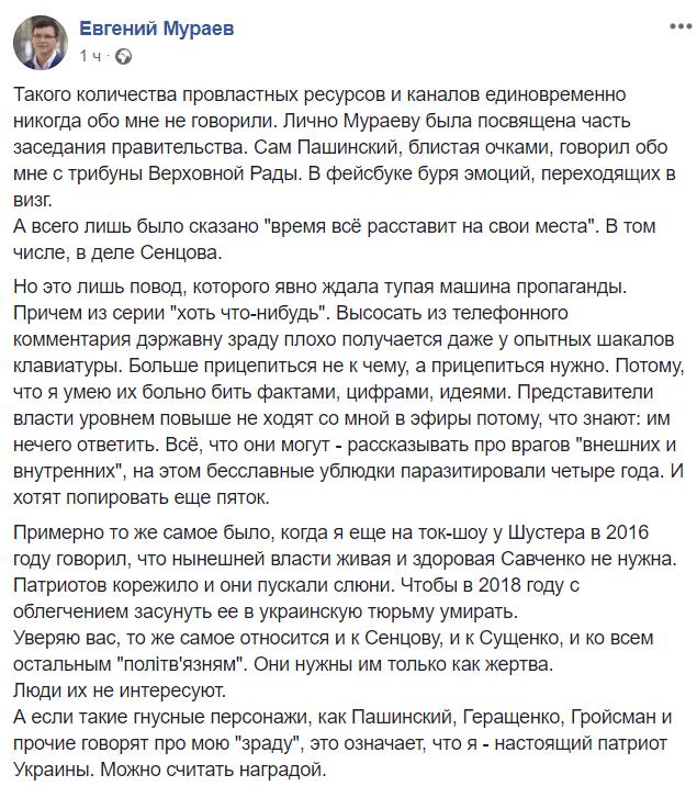 Измена и бойкот NewsOne: реакция сетей на слова Мураева о Сенцове