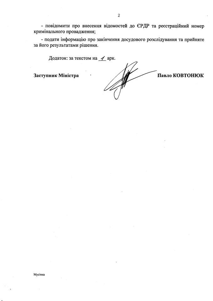 Минздрав просит проверить информацию о взятках в Охматдете