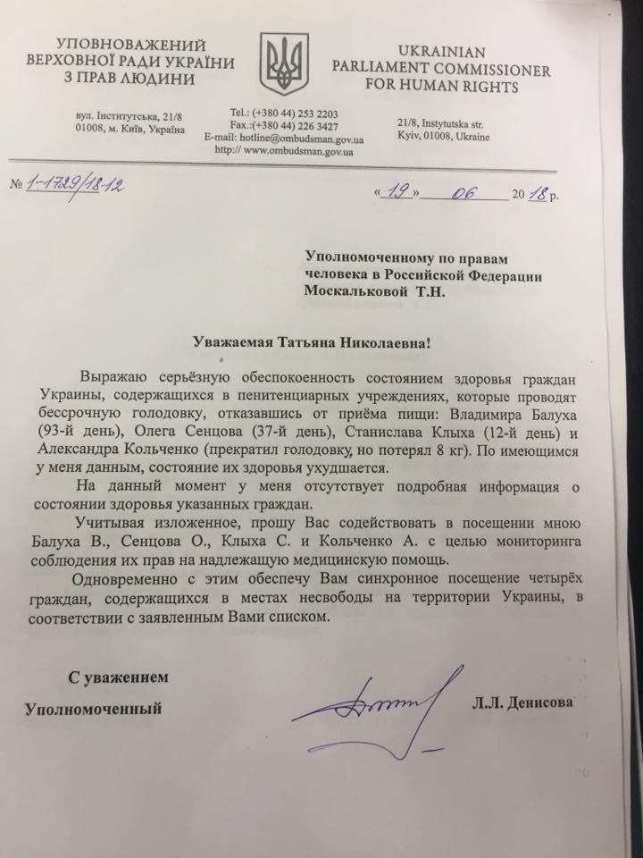 """""""Не бояться - не сложно"""": 41-й день голодовки Сенцова"""