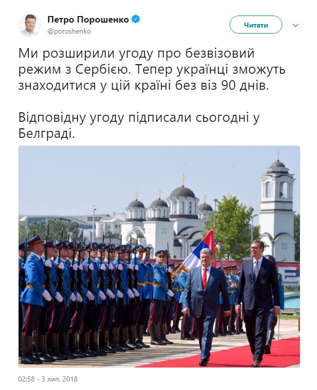 Украина и Сербия расширили безвиз