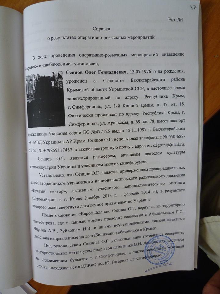 """Поклонская приложила руку к """"аресту"""" Сенцова: документ"""