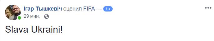 """Слава Украине"": на странице FIFA в Facebook запустили флешмоб"