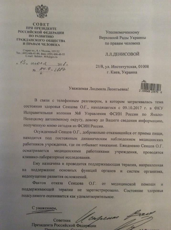 Денисова весь день проверяла информацию о якобы смерти Сенцова