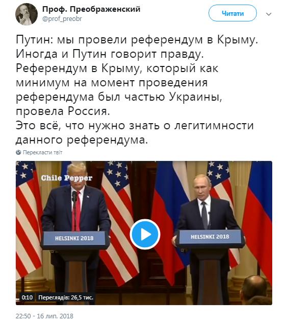 """""""Кто тут хороший мальчик?"""". Соцсети высмеяли саммит Трампа-Путина"""