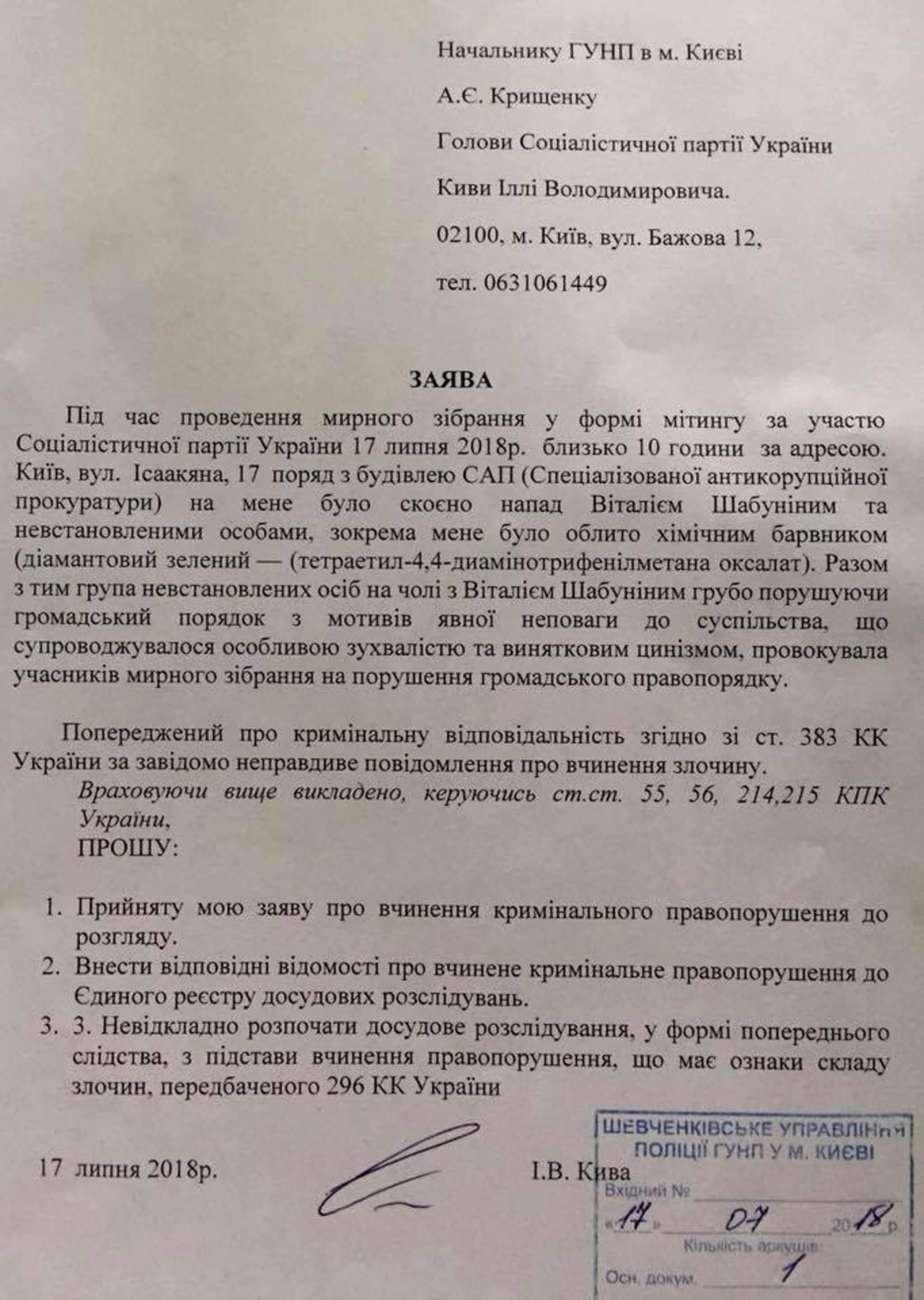 Кива заявил в полицию: обвинил Шабунина в нападении - документ