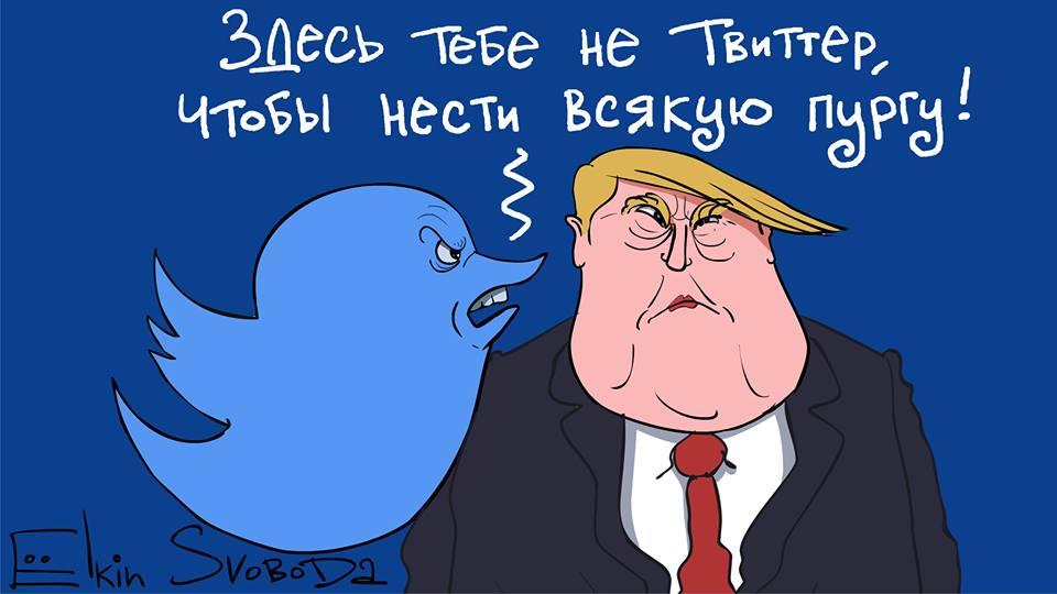 Карикатурист высмеял Трампа за встречу в Хельсинки: иллюстрация