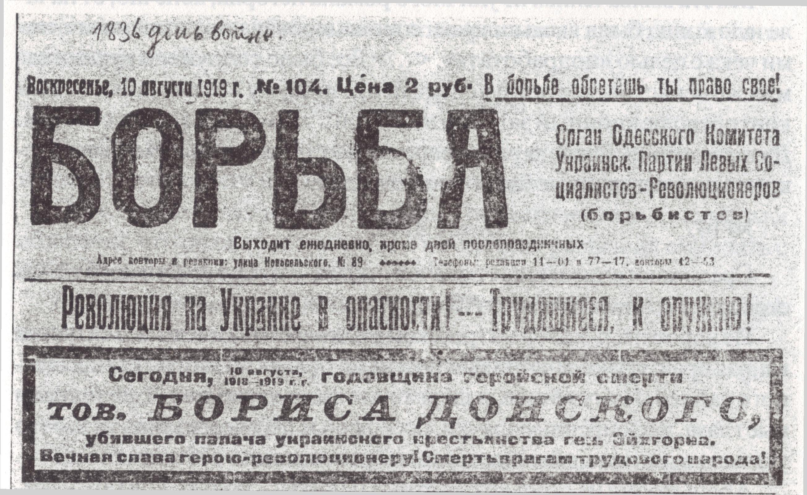 Газета одесских эсеров-борьбистов, номер от 10  августа 1919 года с некрологом к годовщине казни Донского