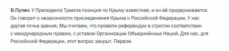 """Пресс-служба Кремля исказила слова Путина о """"референдуме"""" в Крыму"""