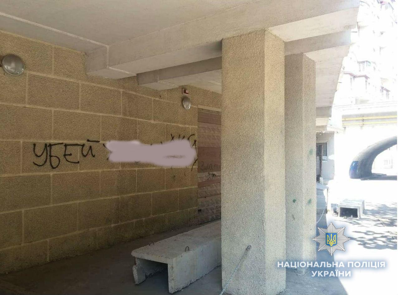 В Одессе после матча Суперкубка появились антисемитские надписи