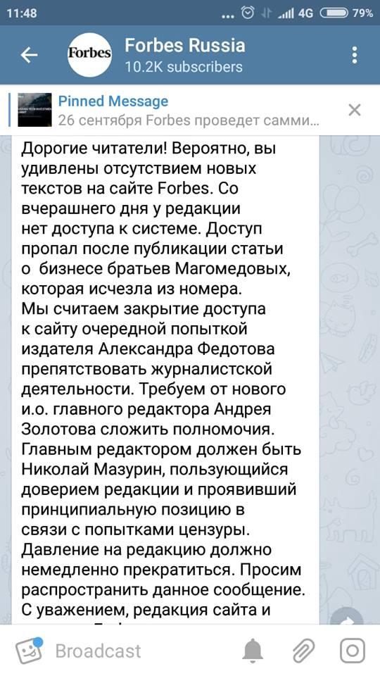 В российском Forbes сменили главреда и закрыли доступ к сайту