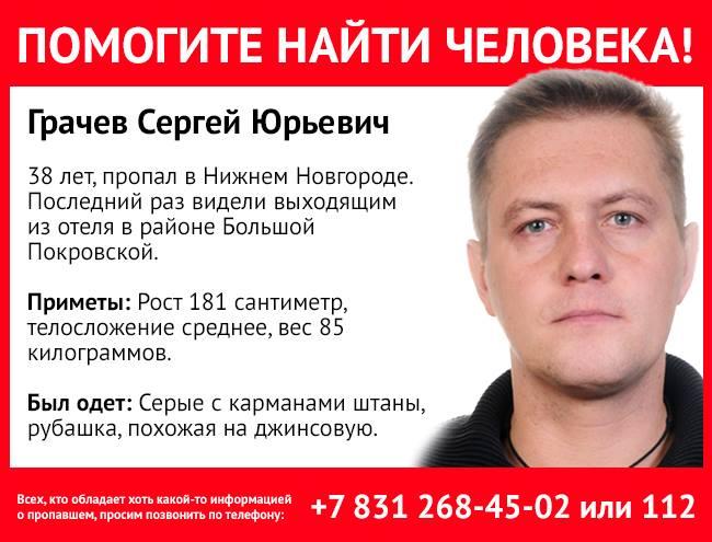 В РФ нашли мертвым журналиста, который выполнял задание редакции