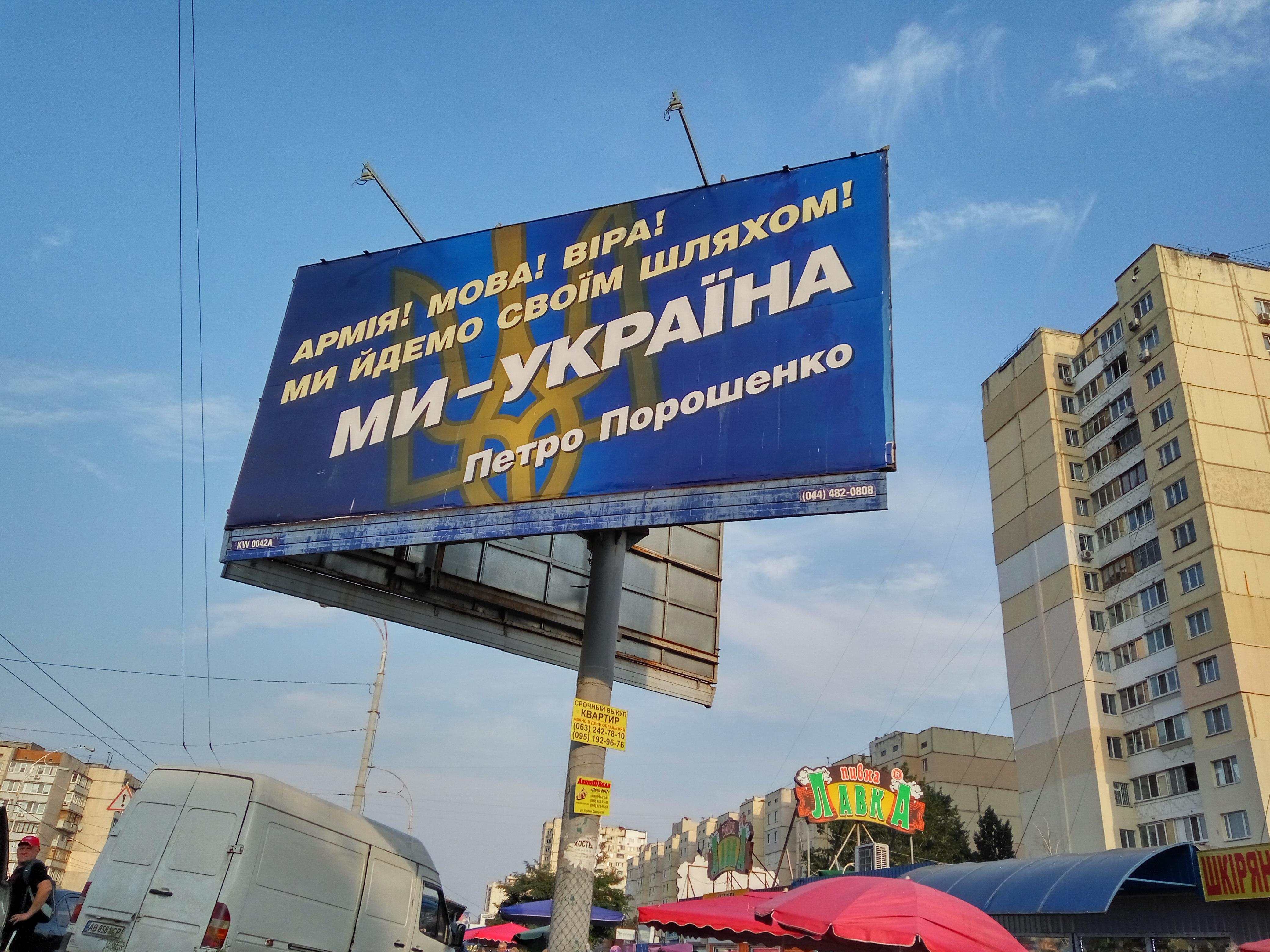Три рекламных месседжа Порошенко: армия, язык, вера (фото - LIGA.net)
