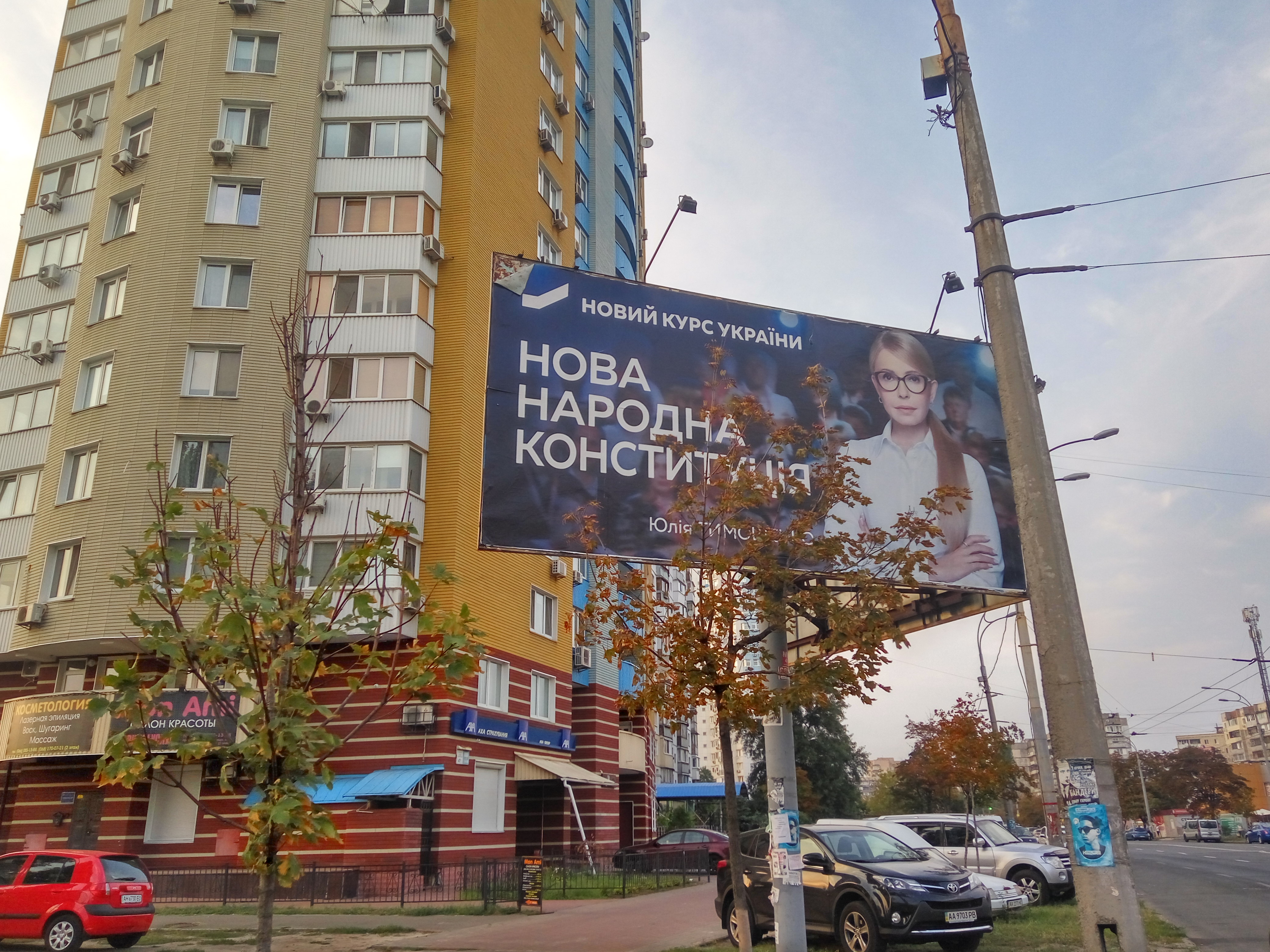 Реклама Тимошенко висит на каждом шагу, но субъективно ее меньше, чем у Порошенко (фото - LIGA.net)