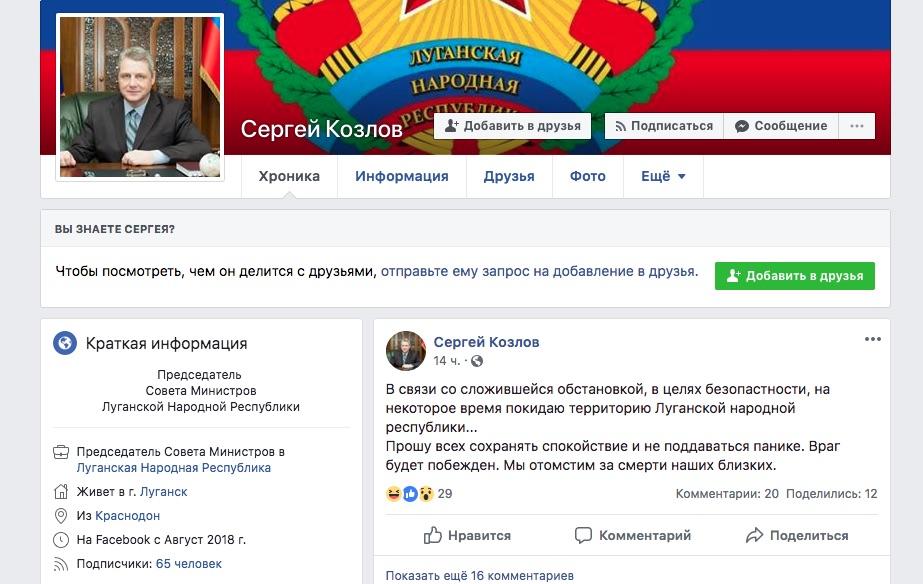 """Один из главарей террористов """"ЛНР"""" бежал из Луганска - СМИ"""
