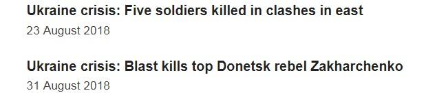 МИД напомнил Би-би-си, что на самом деле происходит в Донбассе