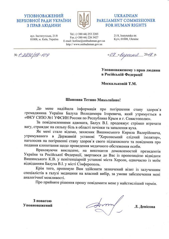 Денисова предложила РФ обменяться визитами к Балуху и Вышинскому