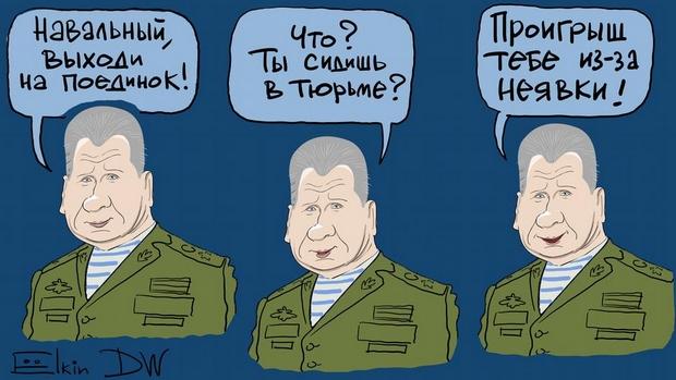 Как путинский росгвардеец Навального на дуэль вызывал: карикатура