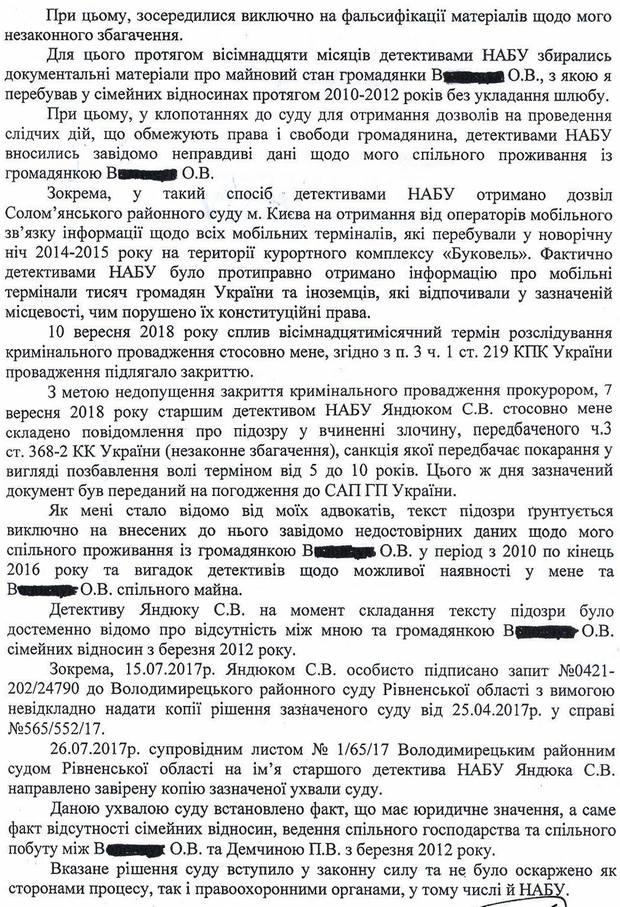 СБУ против НАБУ: Сытника предостерегли от уничтожения документов