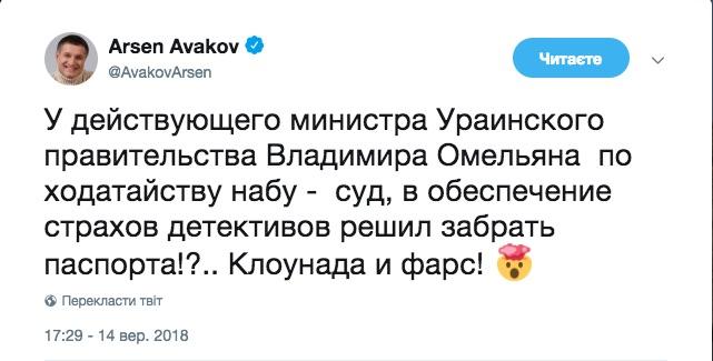 Аваков про Омеляна: Забирать паспорт у министра - клоунада и фарс