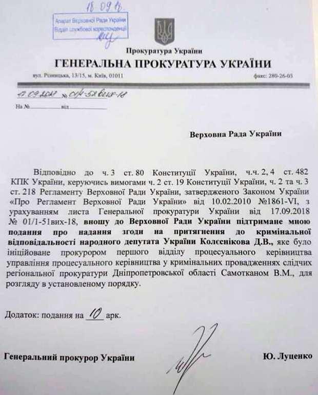 Луценко просит лишить иммунитета Вилкула, Дунаева и Колесникова