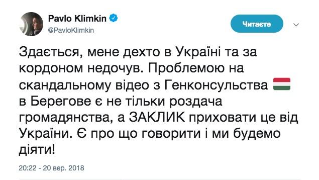 Климкин озвучил основную причину паспортного скандала с Венгрией