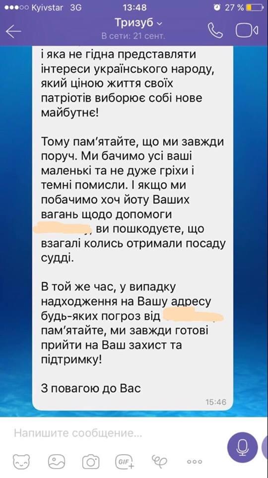 Шевченковский райсуд Киева заявил об угрозах в адрес судей: фото
