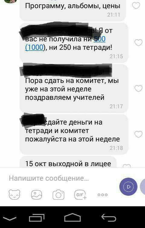 28 тыс грн на букеты. За что с родителей требуют деньги в школах