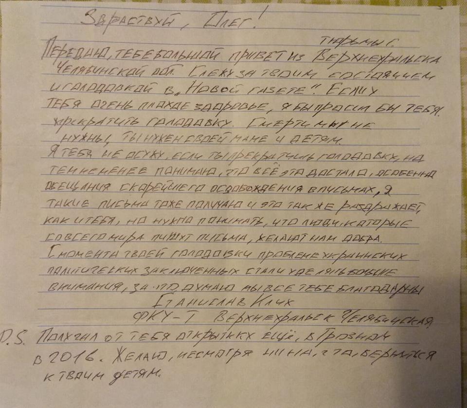 """""""Смерти мы не нужны"""": Клых из тюрьмы написал письмо Сенцову"""