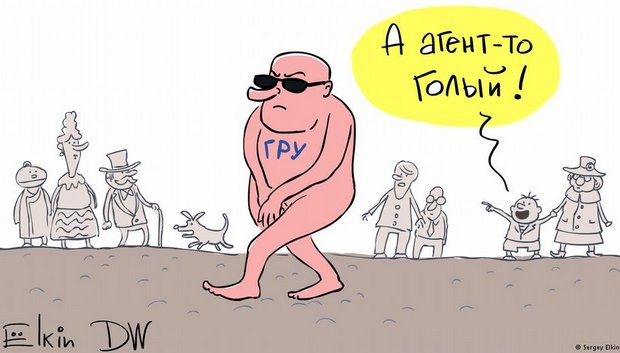 """""""А агент-то голый!"""": карикатура о нерадивых шпионах ГРУ от Елкина"""