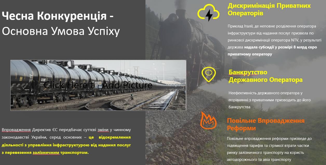 Угроза для монополии. Зачем Украине нужны частные локомотивы