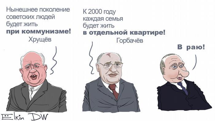 "Художник отреагировал на ""рай"" Путина - карикатура"