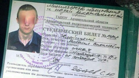 Студенческий билет Жлобицкого