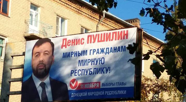 Что происходит в Донецке накануне псевдовыборов: фото
