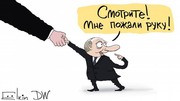 """""""Смотрите! Мне пожали руку!"""": карикатура DW на Путина"""