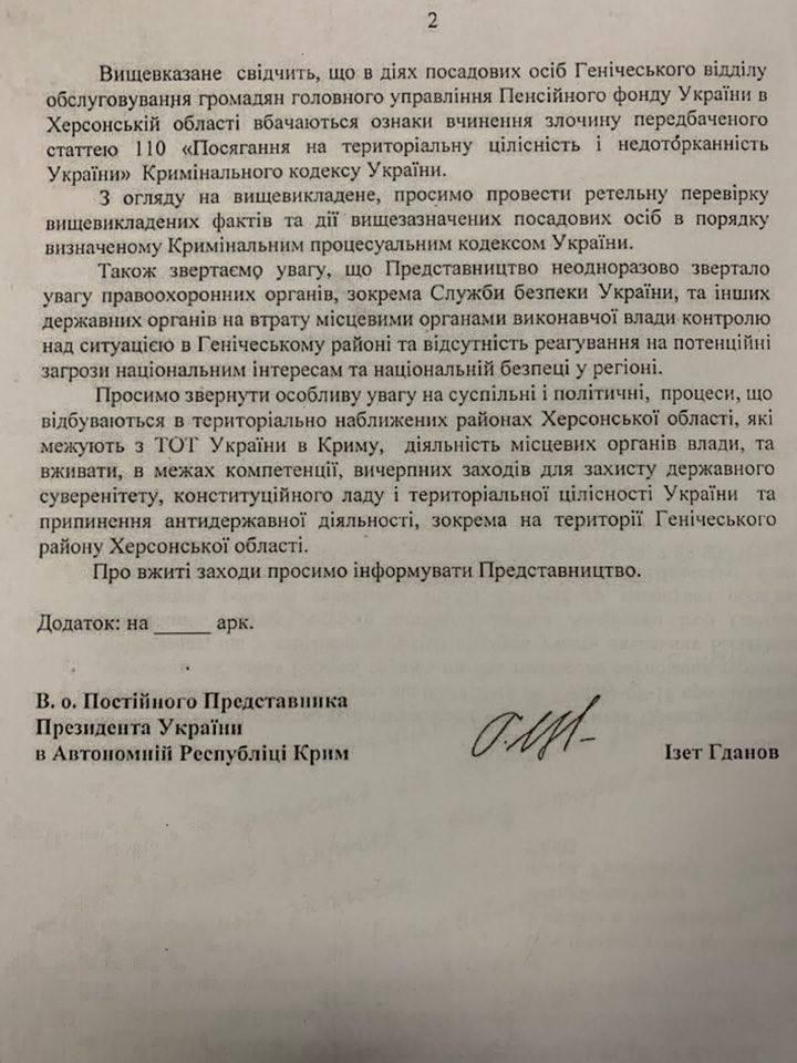Постпред Порошенко в Крыму: В Пенсионном фонде сотрудничают с РФ
