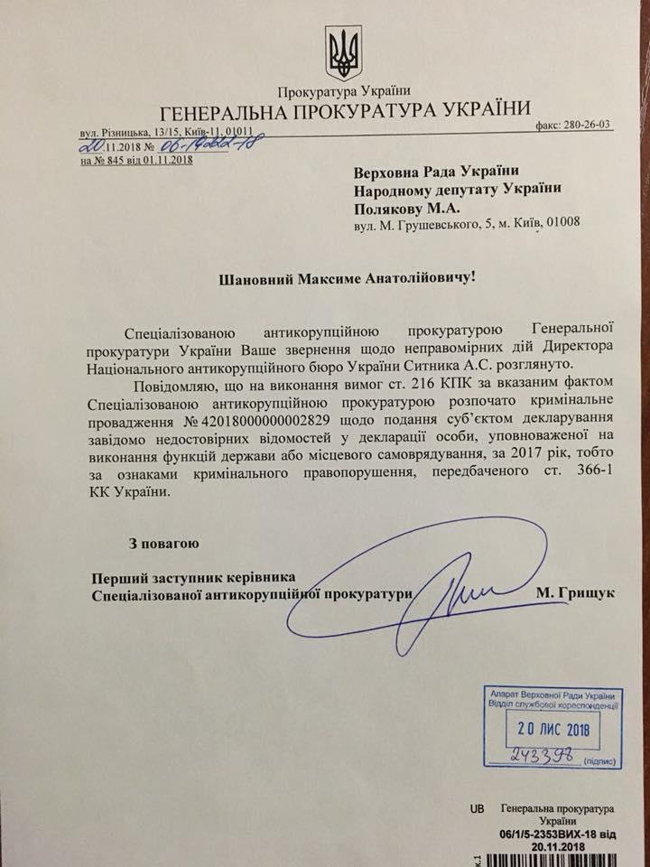 САП открыла дело против Сытника за участок в Крыму