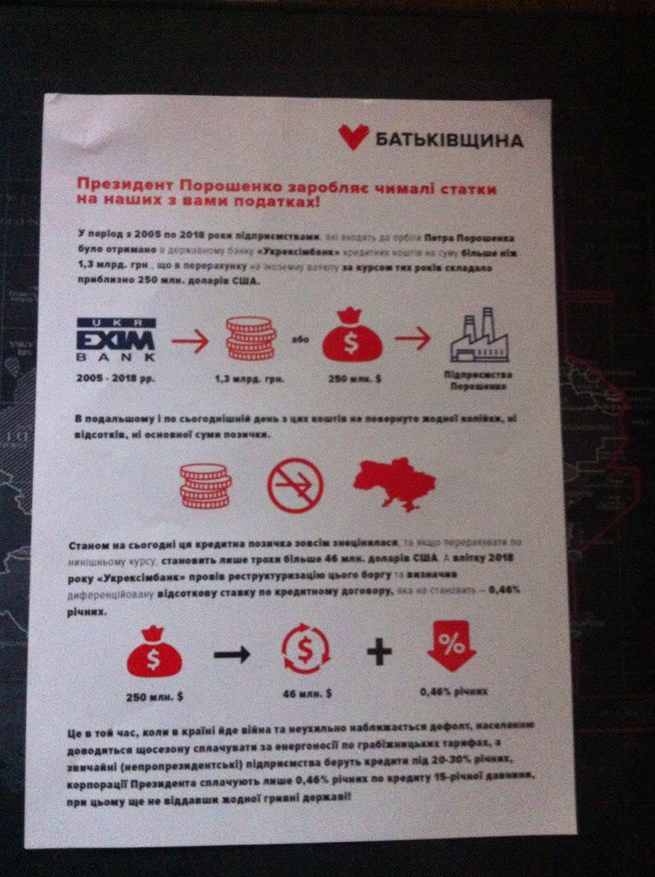 Урна для двоих. Как сражаются штабы Порошенко и Тимошенко