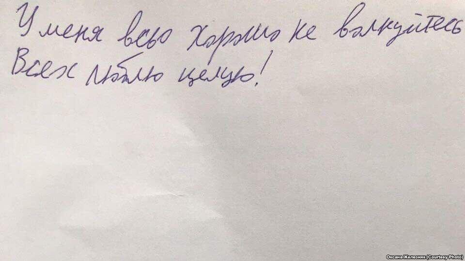 Пленный украинский моряк передал записку родным: фото