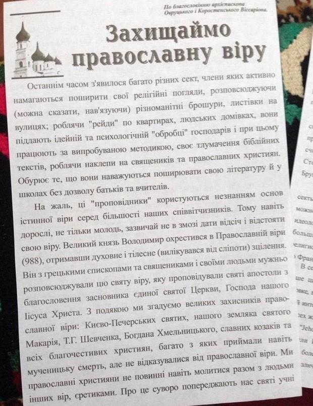СБУ показала, что нашли при обысках в помещениях УПЦ МП: фото
