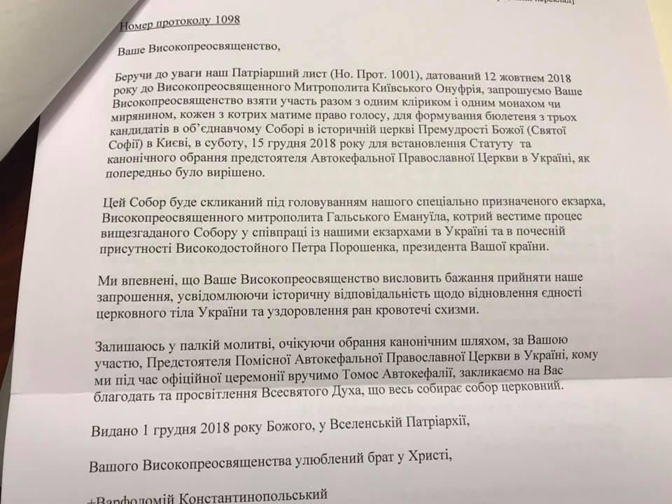 Епископ УПЦ МП опубликовал приглашение на собор: фото