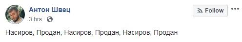 """Заносите назад"". Реакция соцсетей на скандал с Насировым"